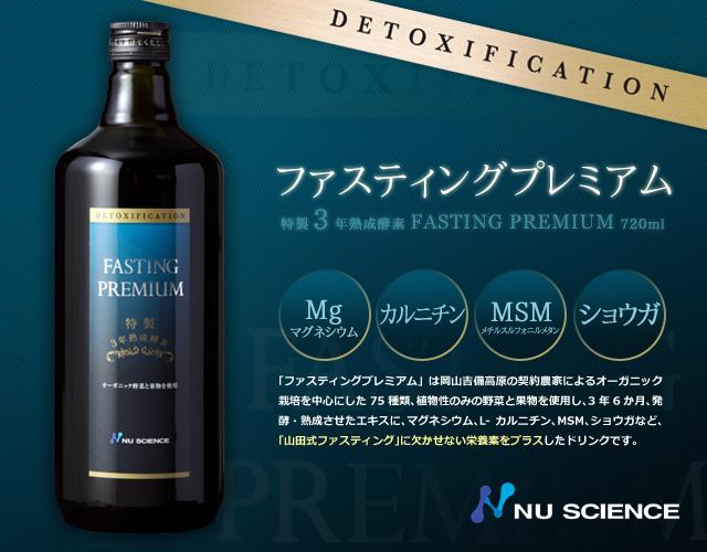 ファスティングプレミアム 720ml   酵素ファスティング【山田式ファスティング】 ファスティ